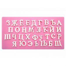 "Молд для мастики и шоколада ""Алфавит"" (русский)"