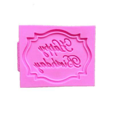 "Молд для мастики и шоколада ""Happy Birthday"""