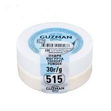 Пудра йогурта, GUZMAN, 30 гр