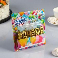 """Свечи для торта надпись """"С Днем рождения"""", золотые на шпажках"""
