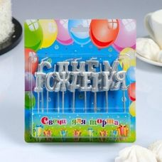 """Свечи для торта надпись """"С Днем рождения"""", серебристые на шпажках"""