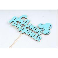 """Топпер для торта """"С Днем рождения с шариками"""", голубой"""