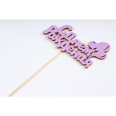 """Топпер для торта """"С Днем рождения с шариками"""", розовый"""