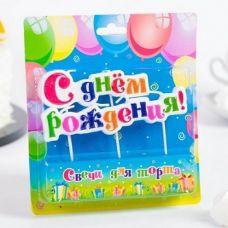 """Свечи для торта надпись """"С Днем рождения"""" на шпажках"""