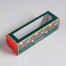 """Коробка для макаронс """"Счастливых мгновений"""", 18*5,5*5,5 см"""